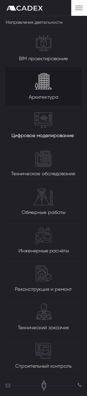 ООО «Акадекс» 320 px