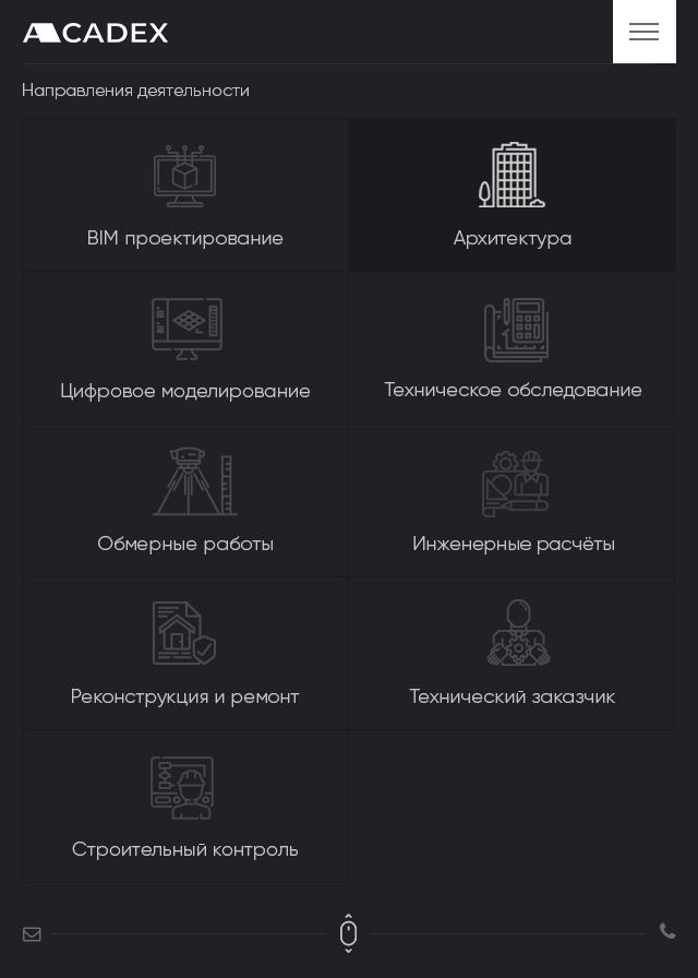 ООО «Акадекс» 640 px