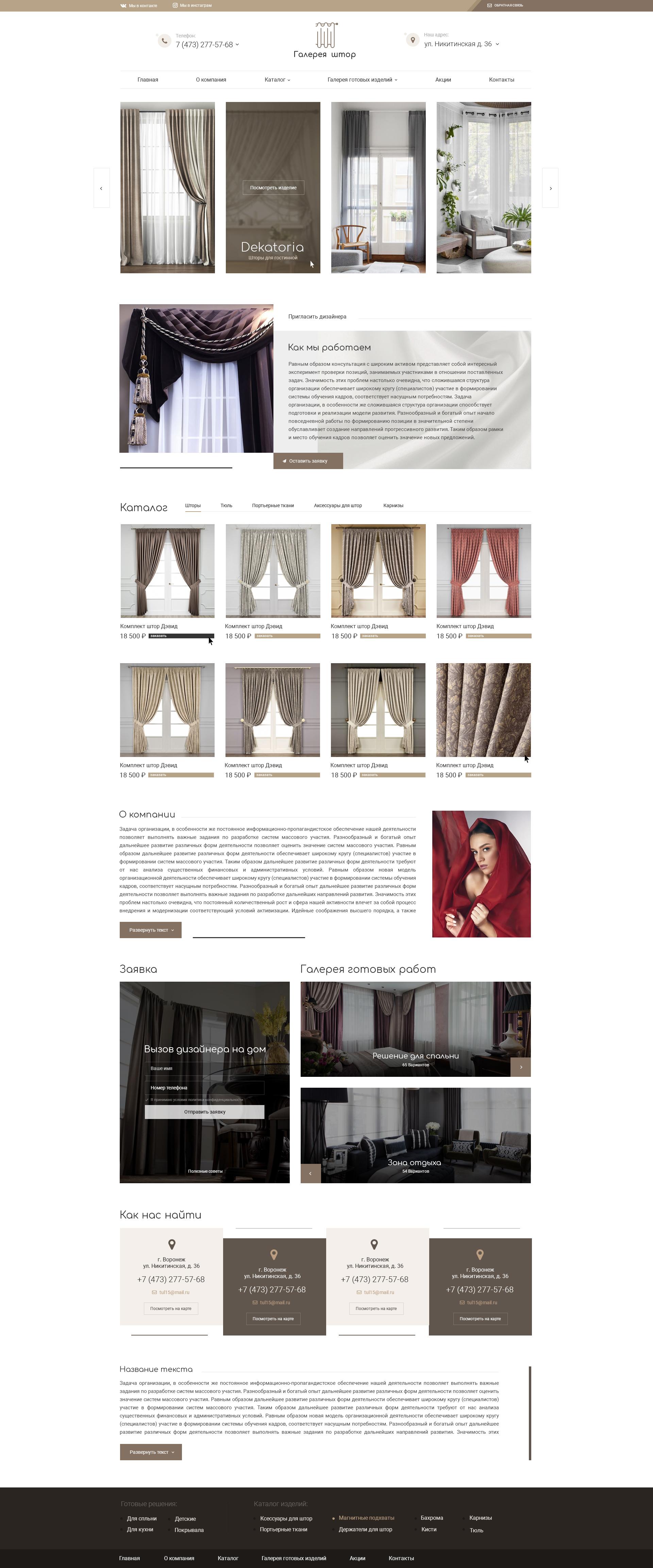 примеры сайтов производства Галерея штор 1920 px