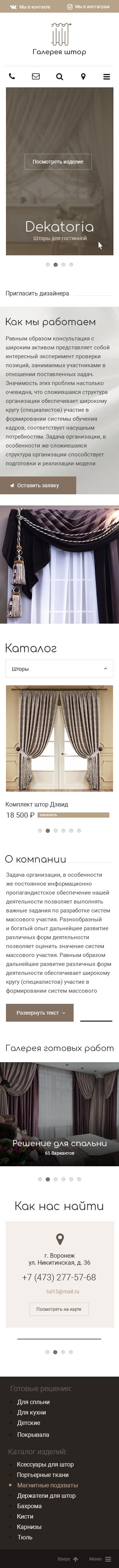 примеры сайтов производства Галерея штор 320 px