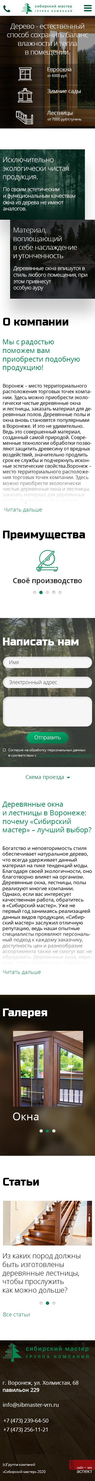 примеры сайтов производства Сибирский Мастер 320 px