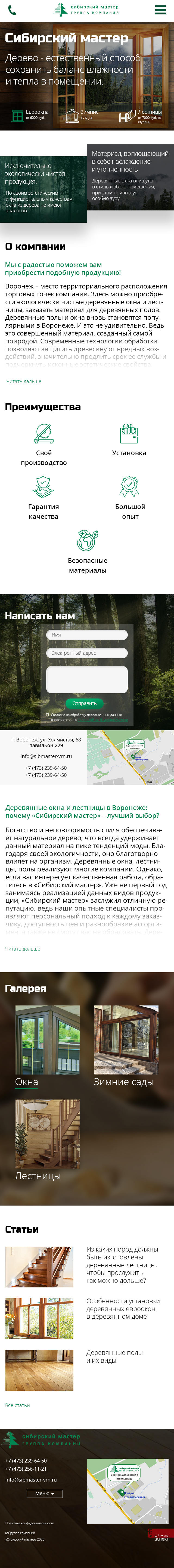 примеры сайтов производства Сибирский Мастер 640 px