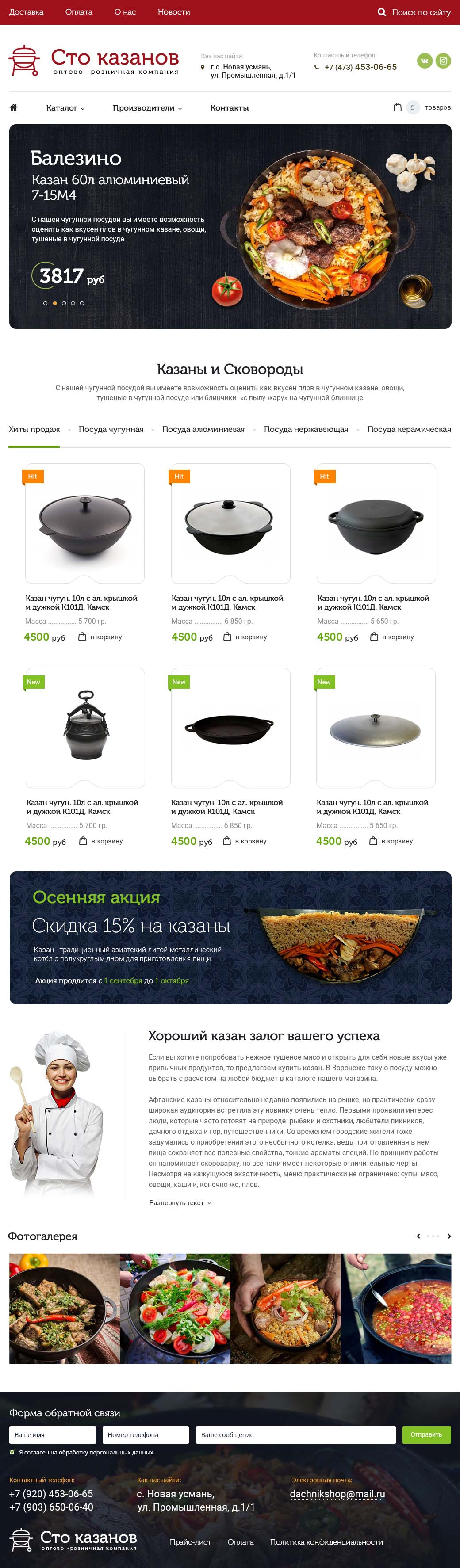 сайт торговля пример Сто казанов 1000 px