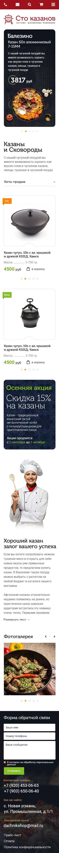 сайт торговля пример Сто казанов 320 px