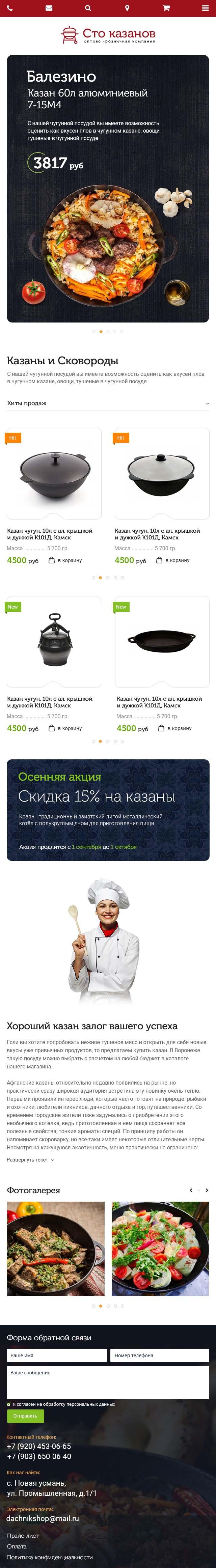 сайт торговля пример Сто казанов 640 px