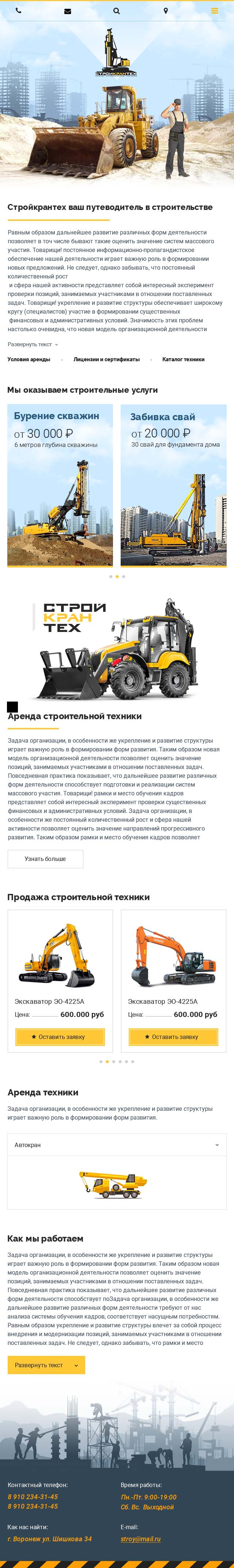 сайты транспорт пример Строй Кран Тех 640 px