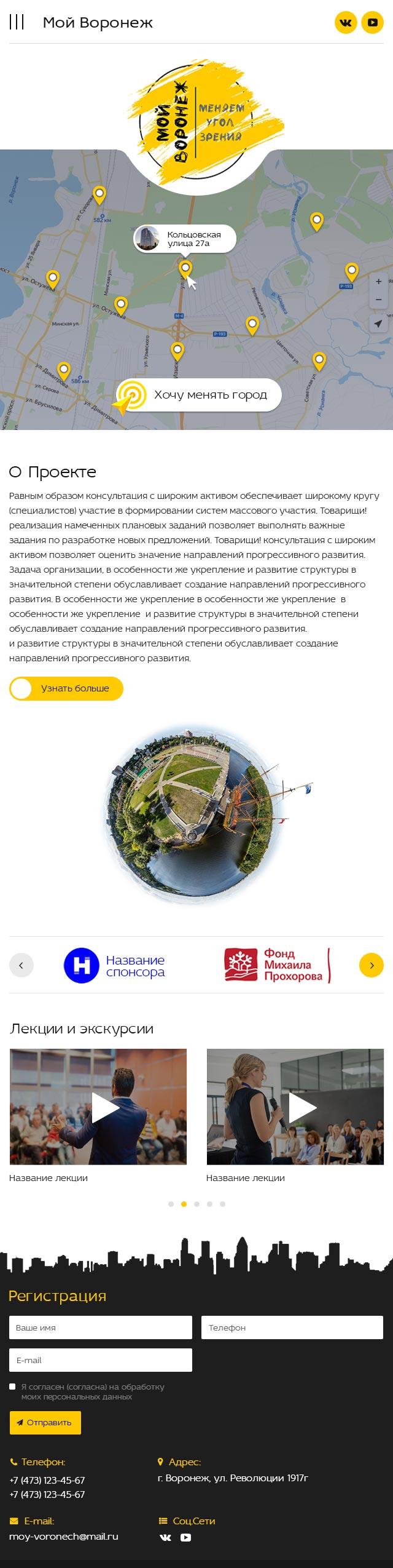примеры сайтов предприятий Мой Воронеж 640 px