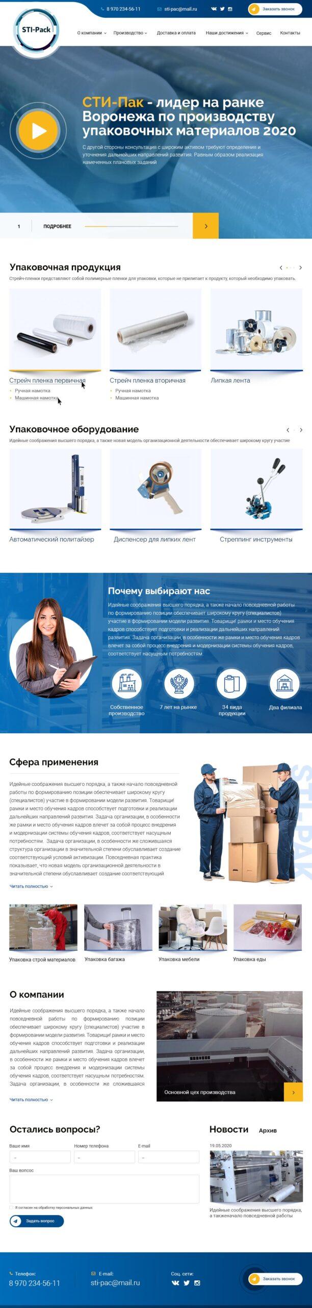 примеры сайтов производства СТИ-Пак 1000 px