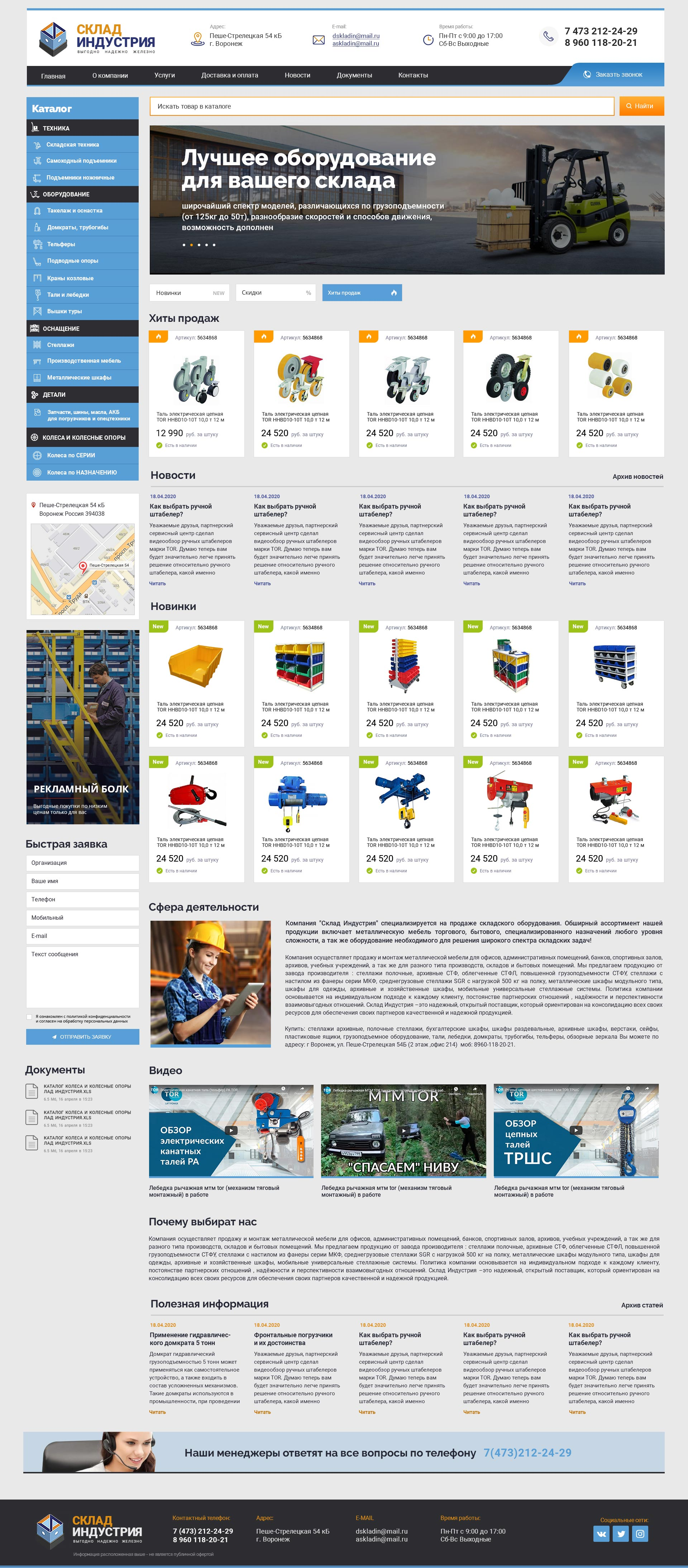 сайт торговля пример Склад индустрия 1920 px