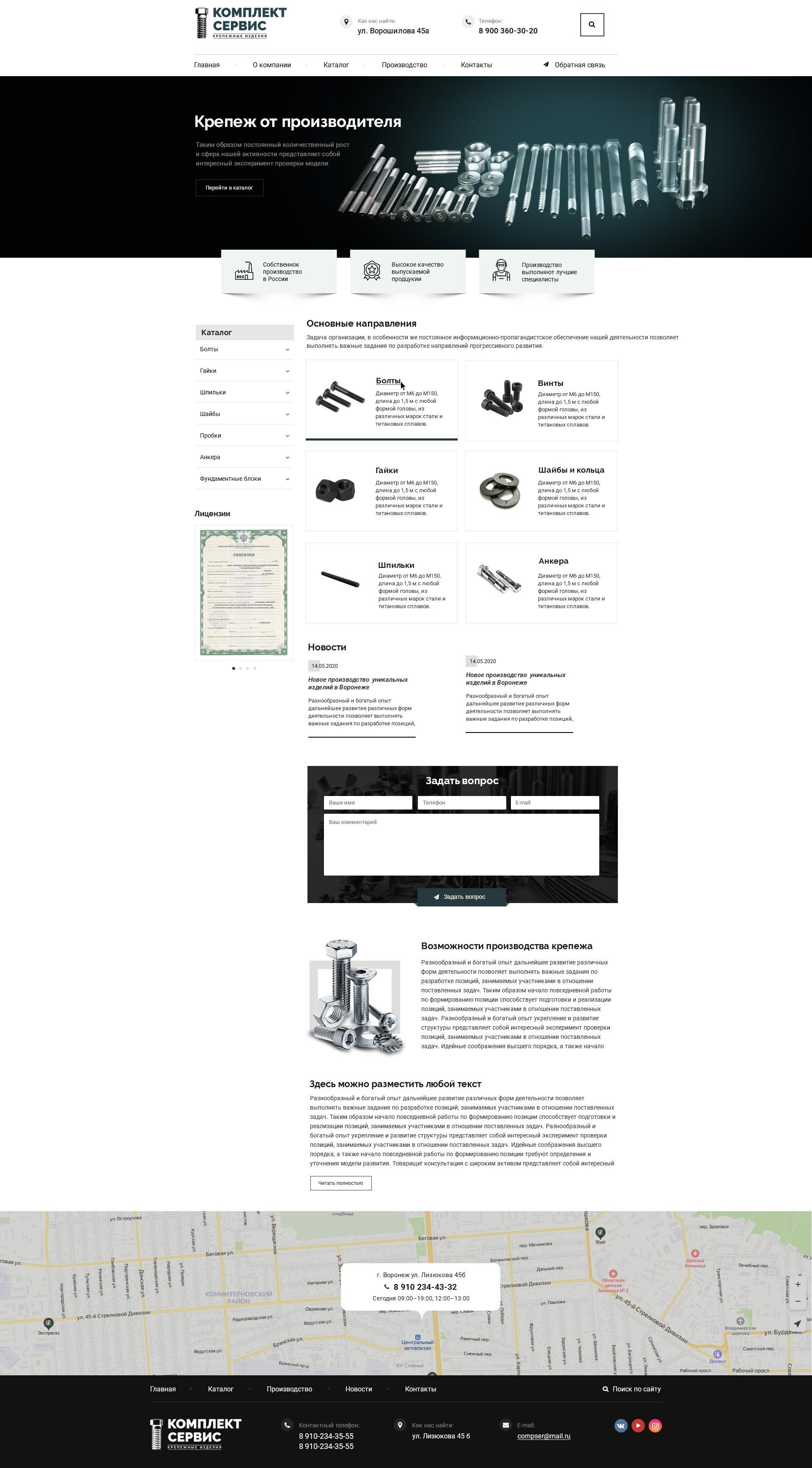 примеры сайтов производства Комплект – Сервис 1000 px