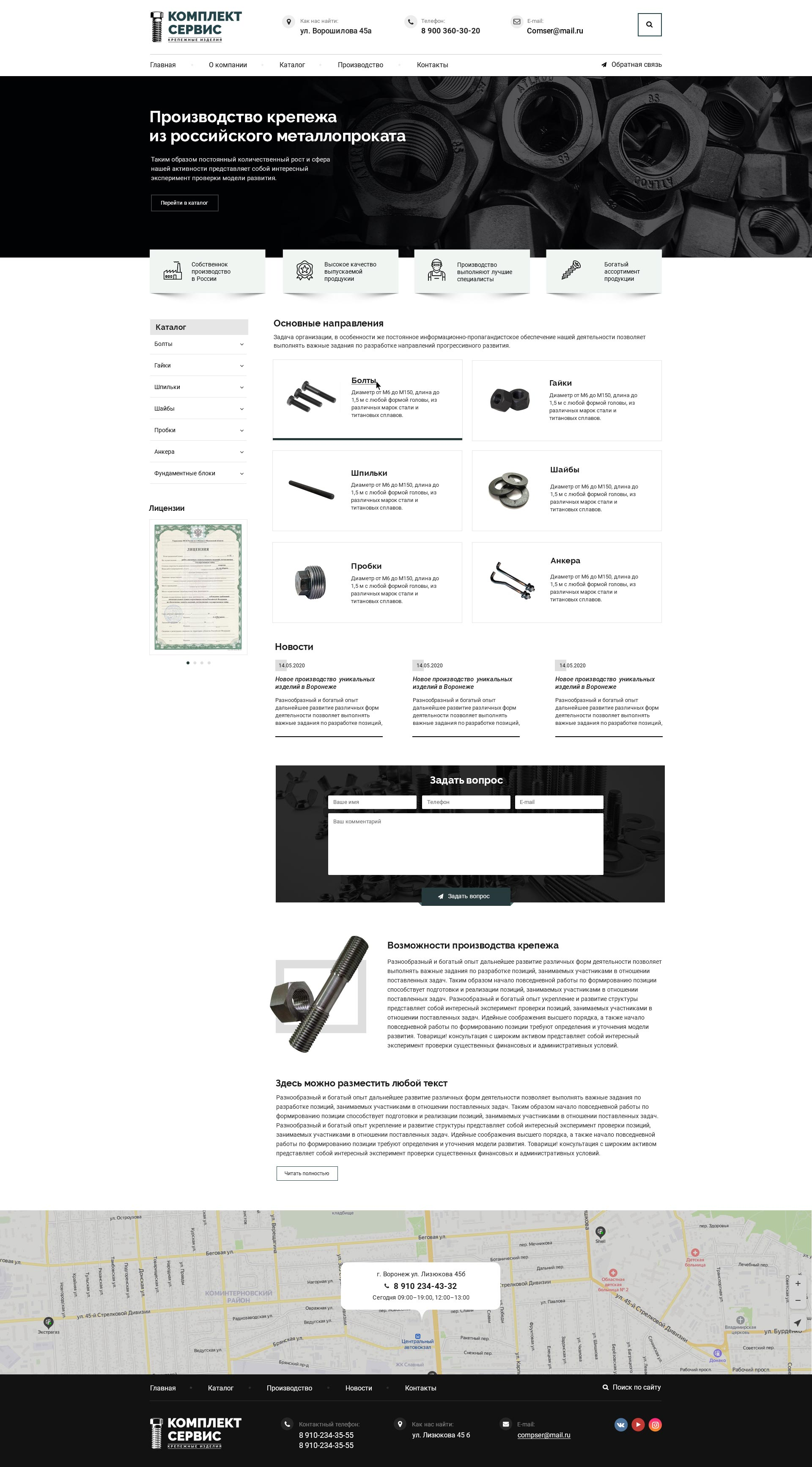 примеры сайтов производства Комплект – Сервис 1920 px