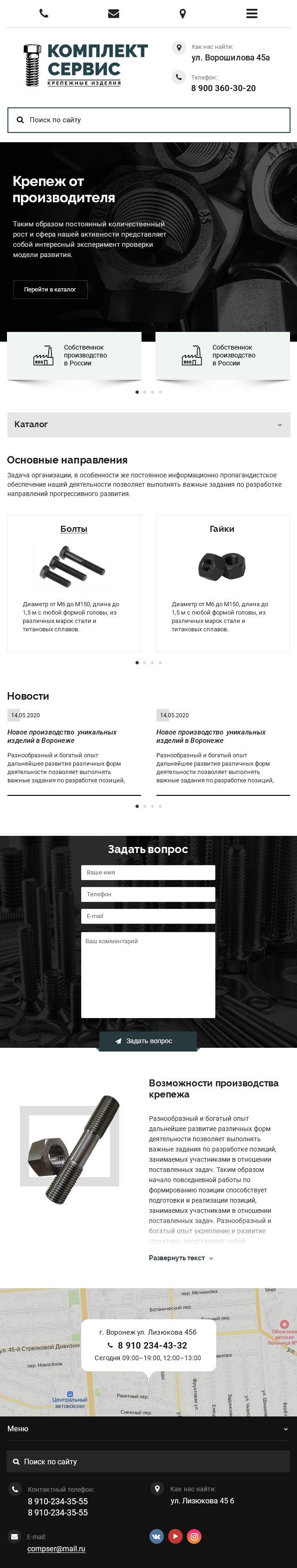 примеры сайтов производства Комплект – Сервис 640 px