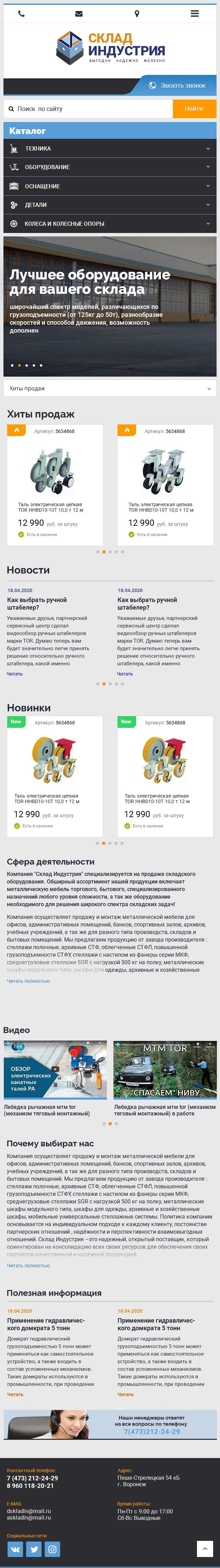 сайт торговля пример Склад индустрия 640 px