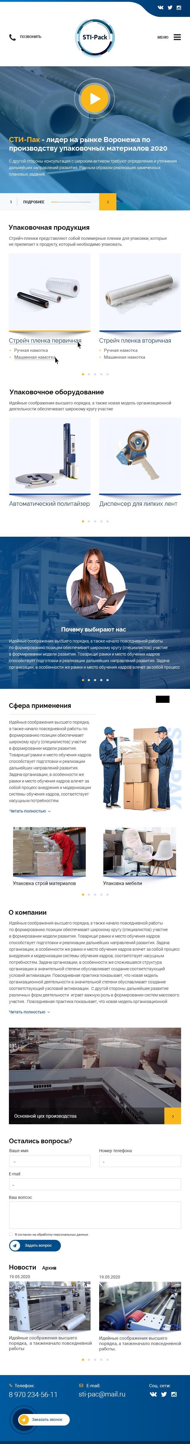 примеры сайтов производства СТИ-Пак 640 px