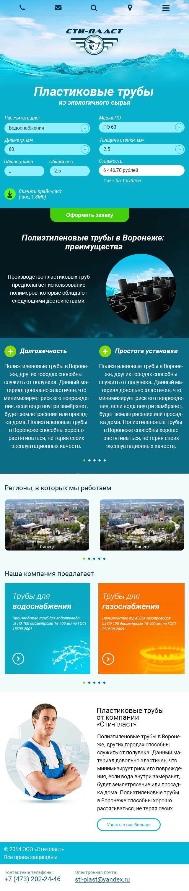 примеры сайтов производства Сти пласт 640 px
