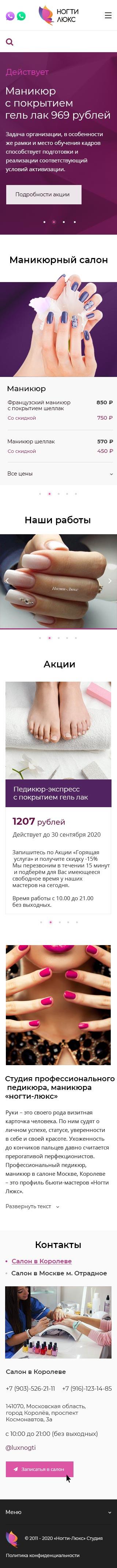 сайт салона красоты пример Ногти люкс 320 px