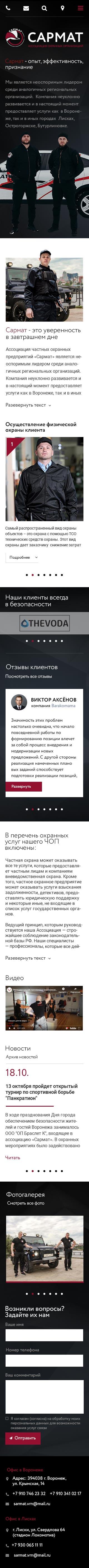 Ассоциация охранных предприятий «Сармат» 320 px