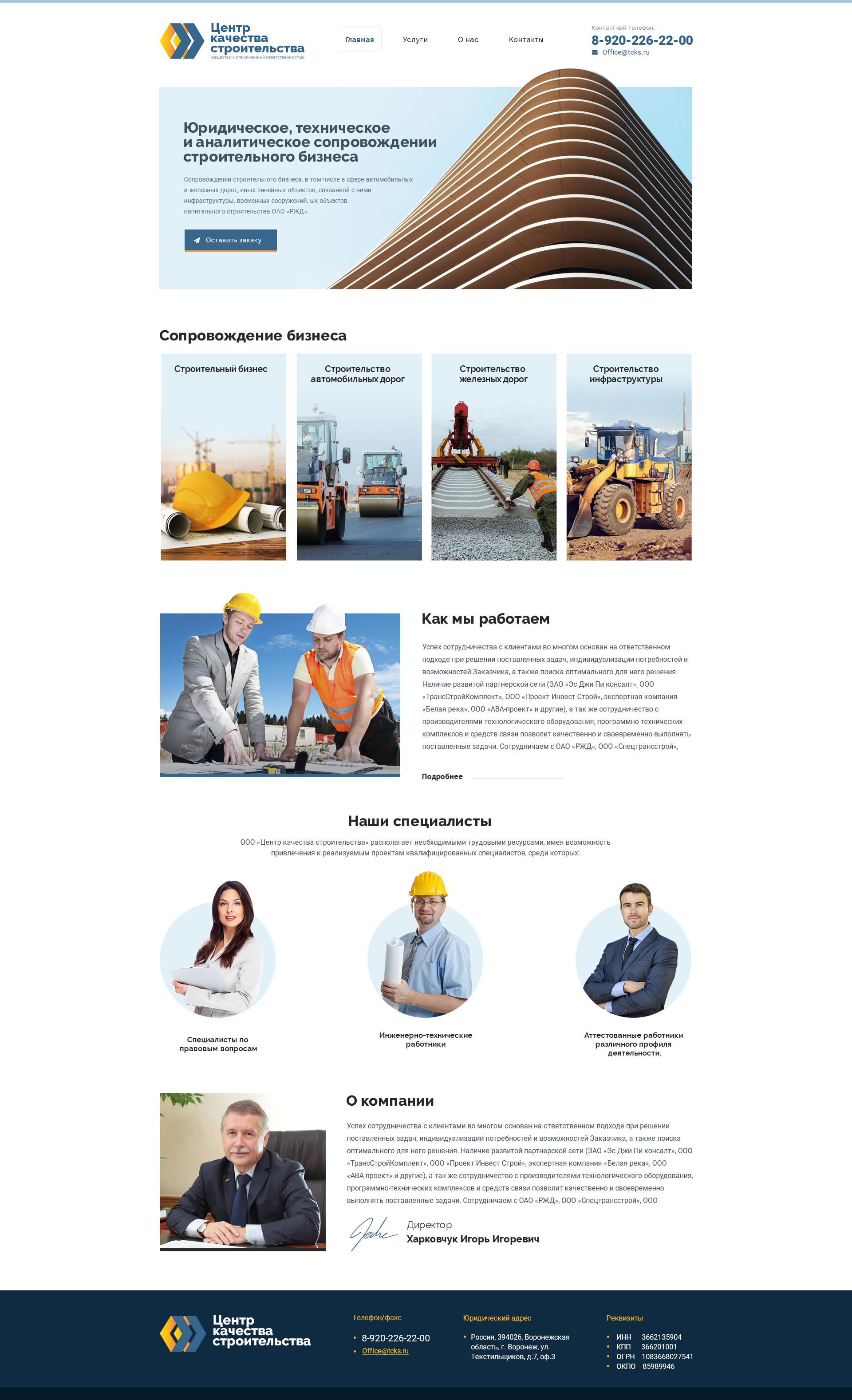 примеры сайтов консалтинг Центр качества строительства 1920 px