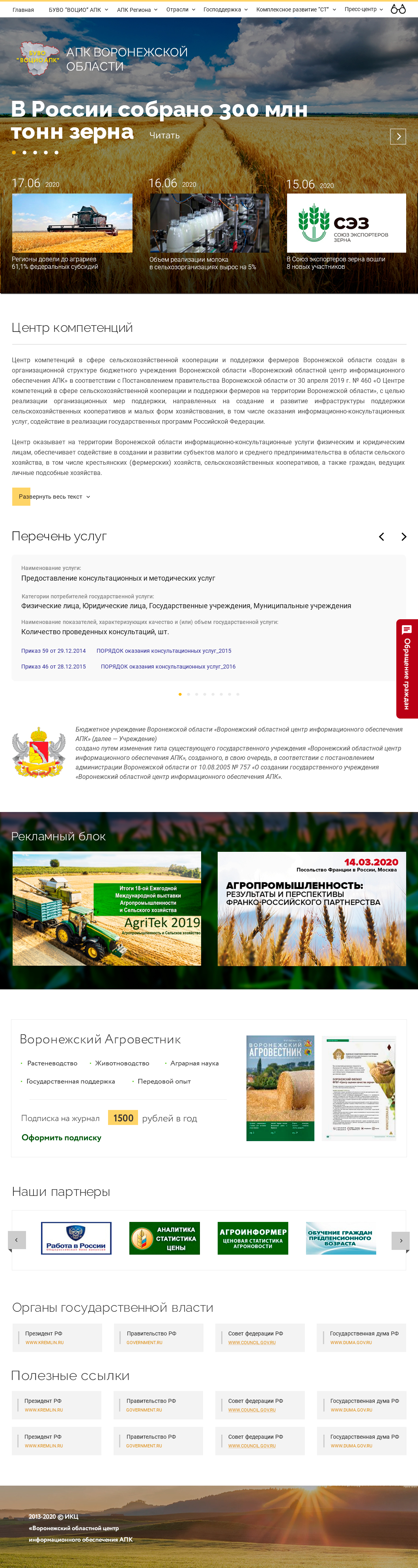 примеры сайтов предприятий Воронежский областной центр информационного обеспечения АПК 1000 px