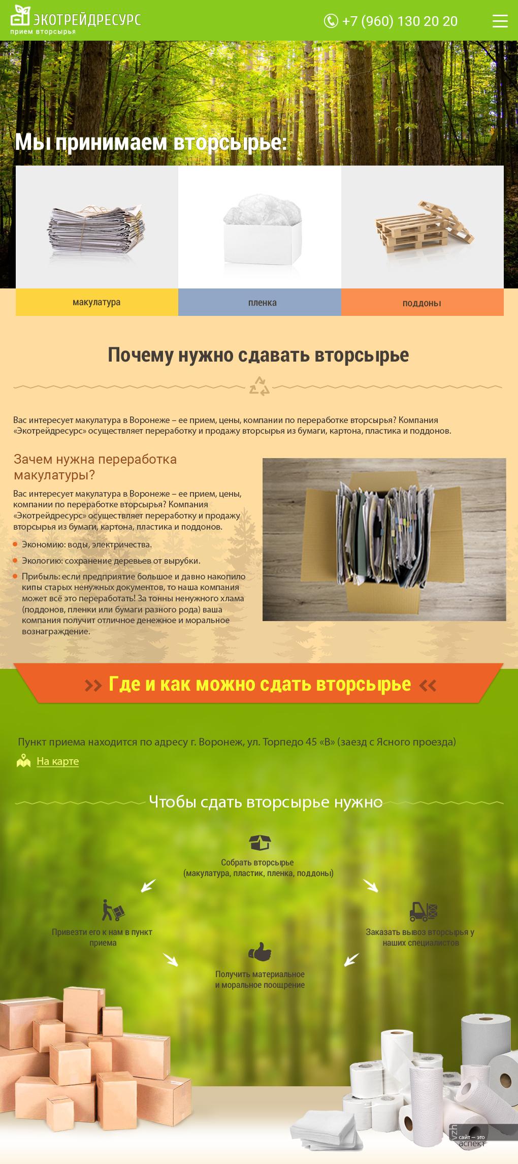 примеры сайтов сырье переработка Экотрейдресурс 1000 px