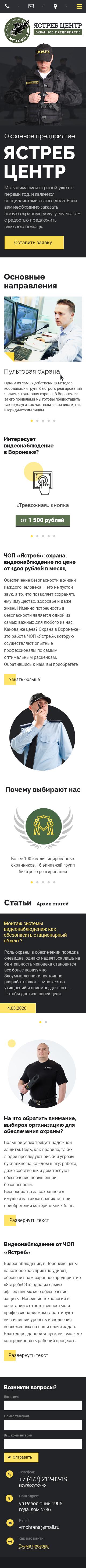 агентства безопасности примеры сайтов Охранная организация Ястреб центр 320 px
