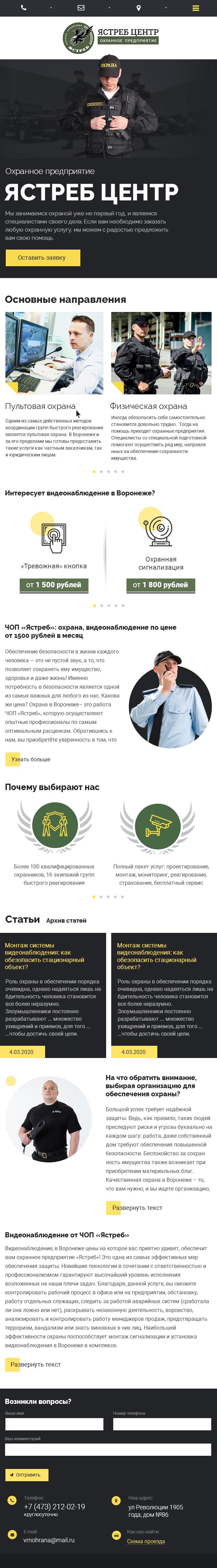 агентства безопасности примеры сайтов Охранная организация Ястреб центр 640 px
