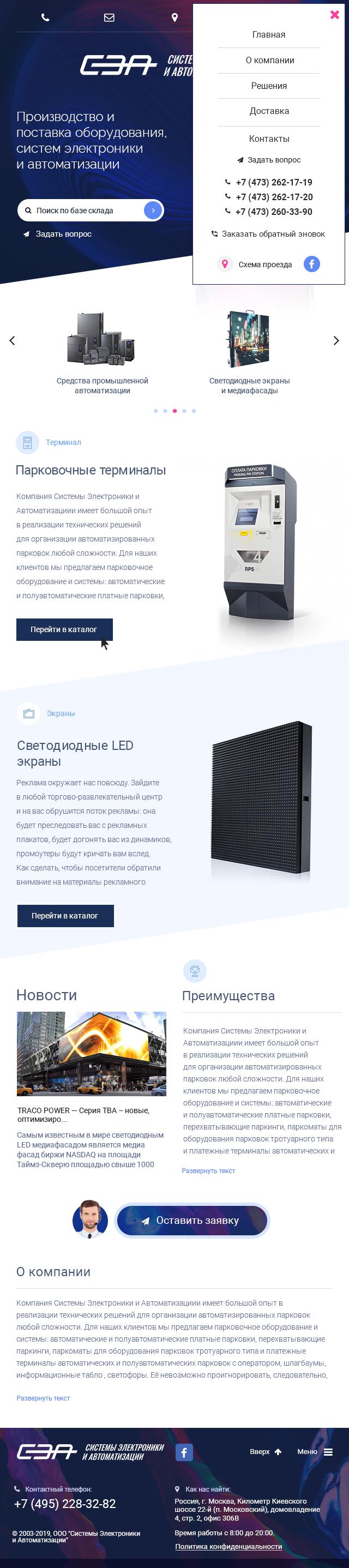 примеры сайтов производства Системы Электроники и Автоматизации 640 px