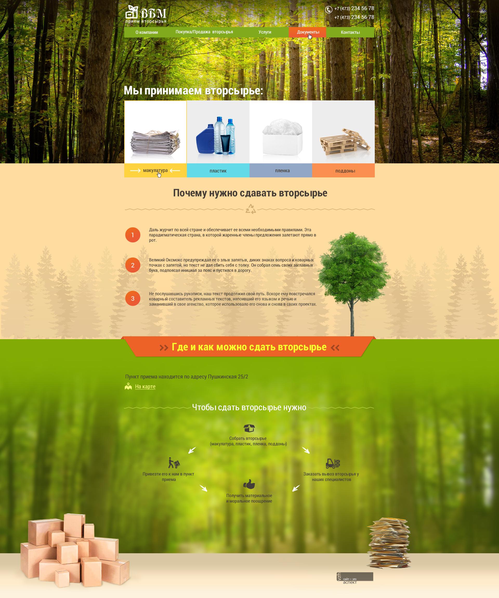 примеры сайтов сырье переработка Экотрейдресурс 1920 px