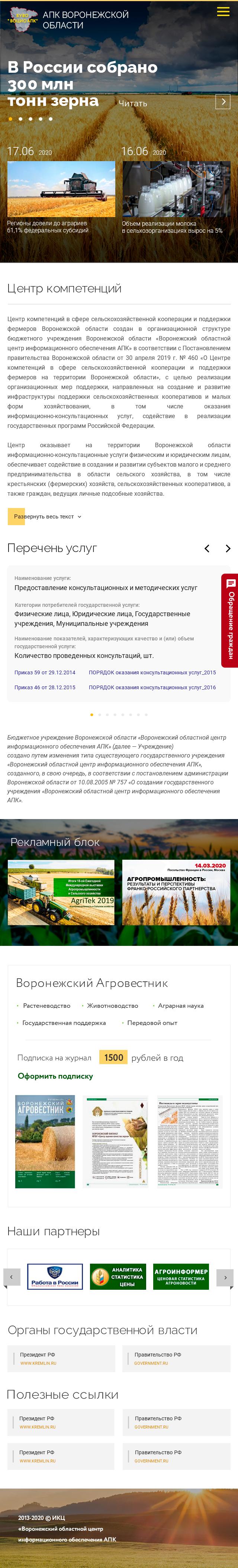 примеры сайтов предприятий Воронежский областной центр информационного обеспечения АПК 640 px
