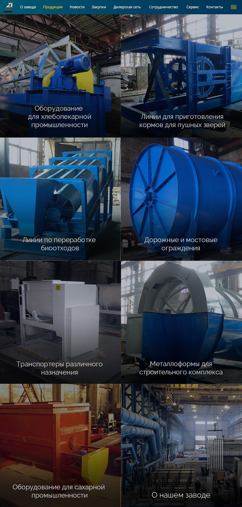 примеры сайтов производства Эртильский литейно-механический завод 1000 px