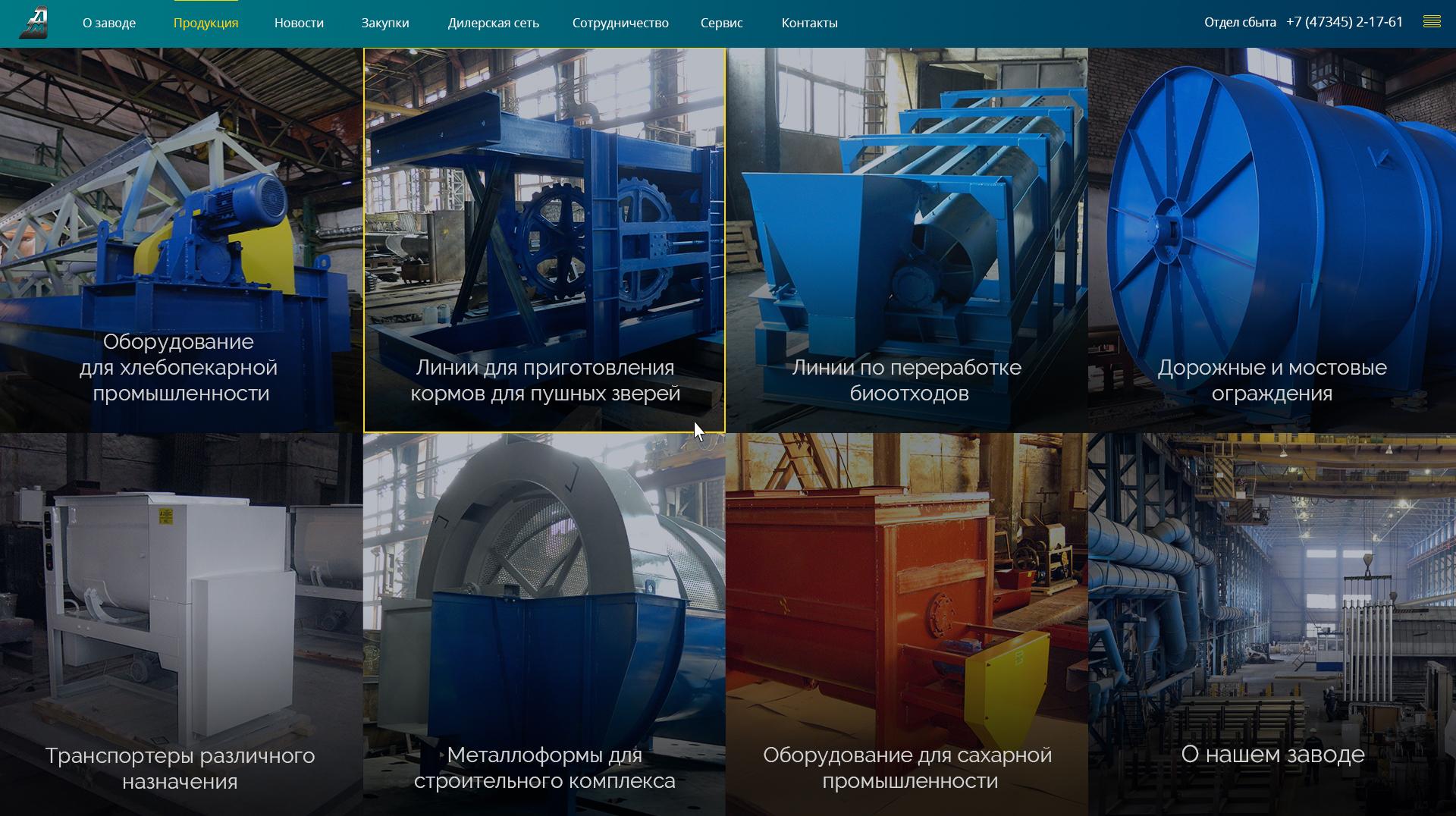 примеры сайтов производства Эртильский литейно-механический завод 1920 px