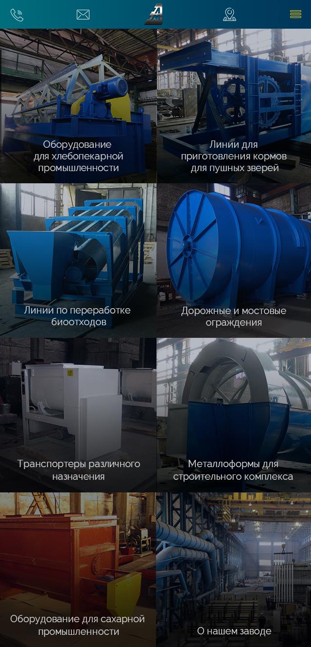 примеры сайтов производства Эртильский литейно-механический завод 640 px