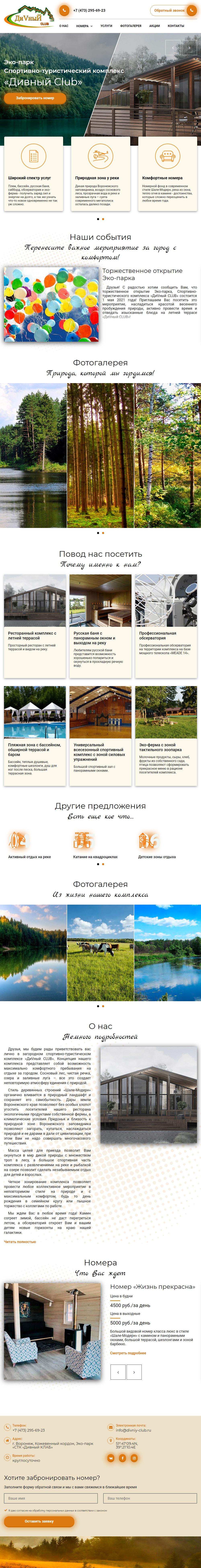 сайты туризм пример Спортивно-туристический комплекс «ДиVный CLUB» 1000 px