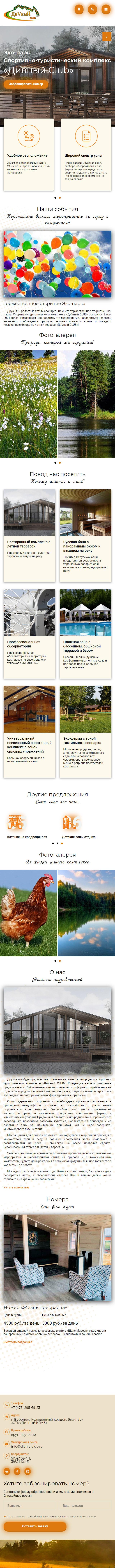 сайты туризм пример Спортивно-туристический комплекс «ДиVный CLUB» 640 px