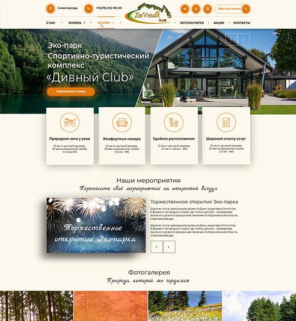 Спортивно-туристический комплекс «ДиVный CLUB»