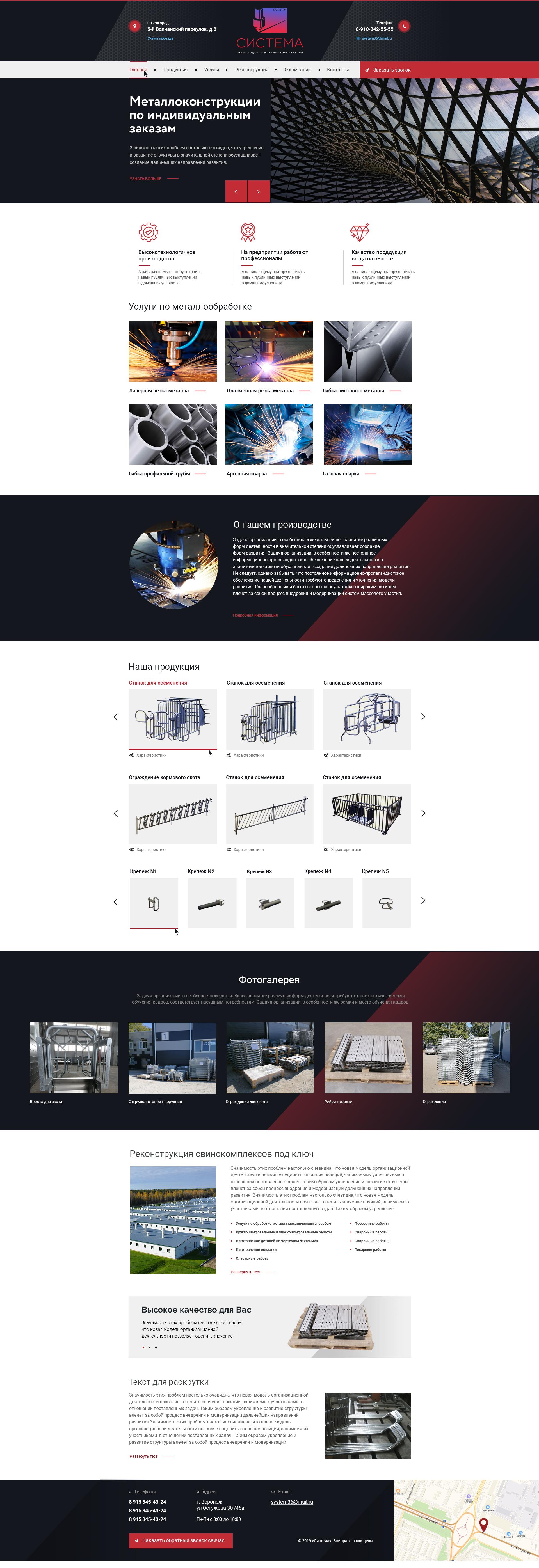 примеры сайтов производства Система 1920 px