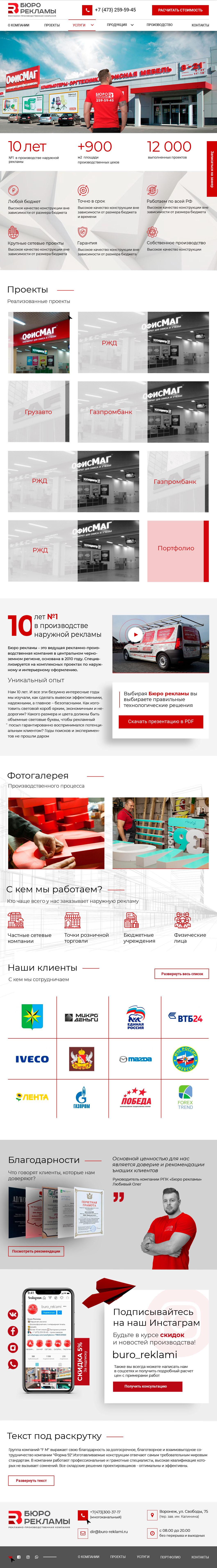 b2b сайты примеры Бюро рекламы 1000 px