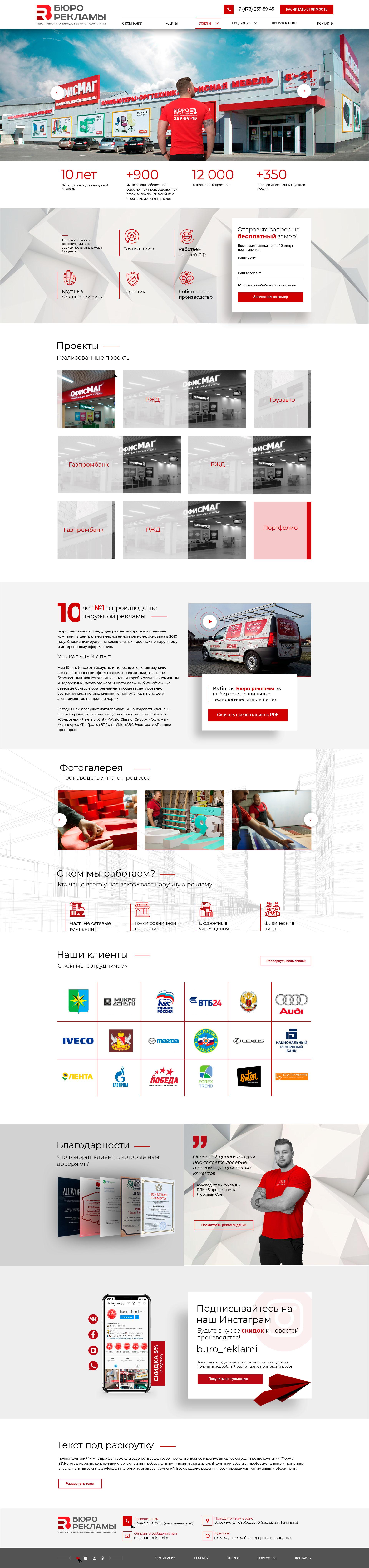 b2b сайты примеры Бюро рекламы 1920 px