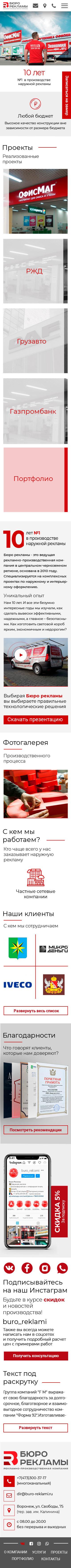 b2b сайты примеры Бюро рекламы 320 px