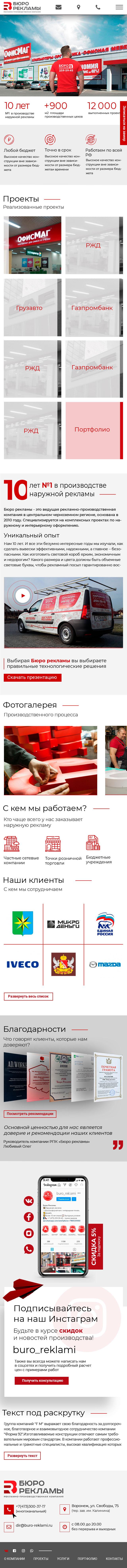 b2b сайты примеры Бюро рекламы 640 px